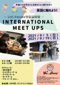 🌏国際交流イベント【International meet ups】